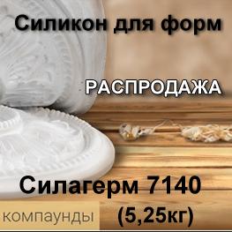 распродажа комплектов Силагерм 7140 (5,25кг)